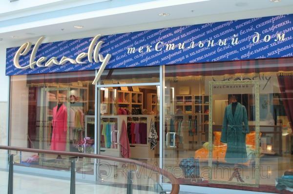 "Наружная реклама в Самаре | Вывеска ""Cleanelly"" в Самаре"