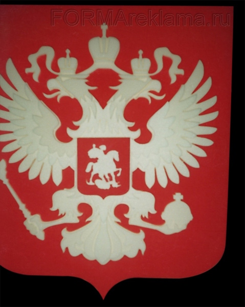 Наружная реклама в Самаре | Изготовление герба Российской Федерации