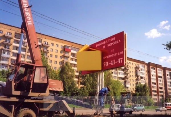 Наружная реклама в Самаре | Объемная реклама