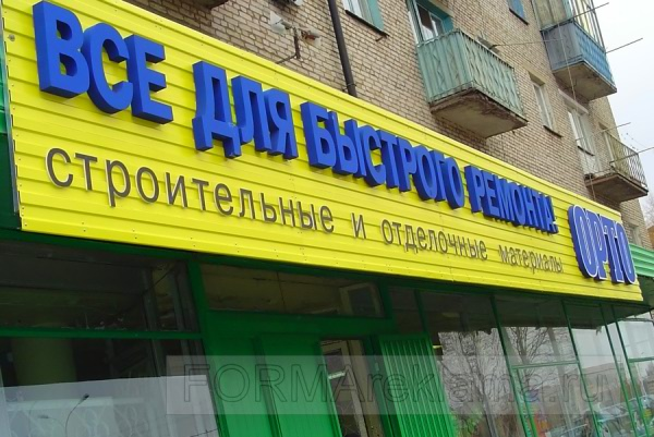 "Наружная реклама в Самаре | Наружная реклама / Вывеска ""ОРТО"" в Самаре"
