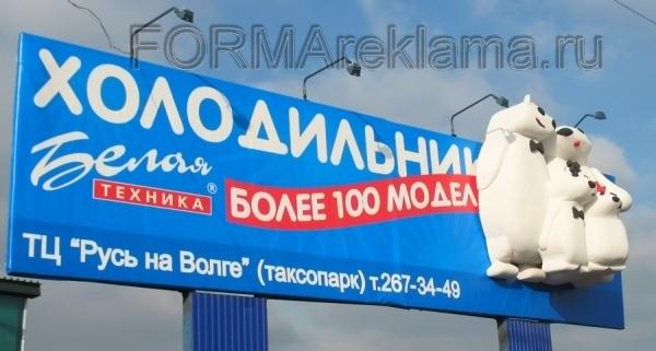 Наружная реклама в Самаре | Еще один яркий пример объемной рекламы на бигбордах (рекламных щитах). Размеры объемного логотипа 3м х 3.15 м х 1.5 м!