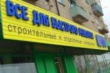 "Наружная реклама / Вывеска ""ОРТО"" в Самаре | Наружная реклама в Самаре"