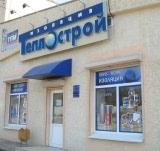 Наружная реклама / Вывеска 'Теплострой' (Самара) | Наружная реклама в Самаре