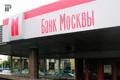 Банк Москвы оштрафован на 200000 руб. за рекламу