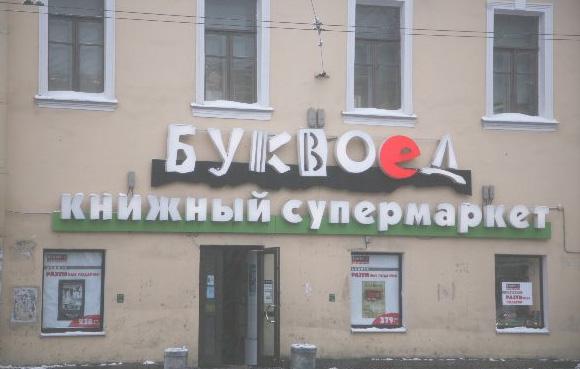 В Петербурге начнут штрафовать плоских
