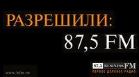 Outdoor-кампания радиостанции Business FM все же состоится
