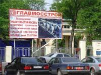 Наружная реклама - Директор News Outdoor раскритиковал московских чиновников за медлительность