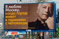 Рекламу в Москве поделят на 14 зон