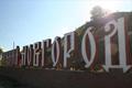 Рекламную службу Нижнего Новгорода возглавил выходец из Russ Outdoor