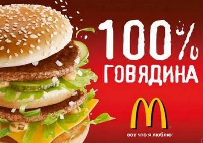 McDonalds запустил очередную рекламную кампанию