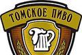 Томское пиво предлагает изменить закон о рекламе