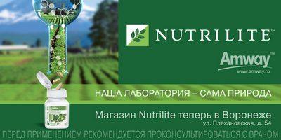 Бренд Nutrilite рекламируется в Воронеже