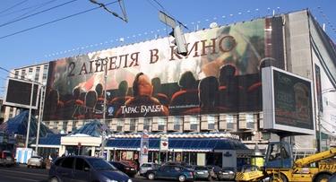 КГ LBL рекламирует фильм «Тарас Бульба»