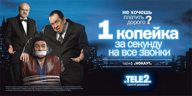 «TELE2 Россия» начала outdoor-кампанию в Томской области