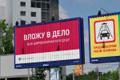 Выгодный властям законопроект о рекламе признали коррупционным